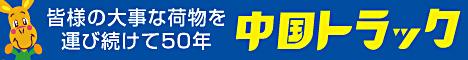 中国トラックバナーサンプル(468×60px)