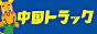 中国トラックバナーサンプル(88×31px)